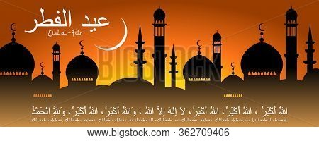 Eid Al-fitr Banner Or Website Header Vector Template With Young Moon Crescent After Sunset, Silhouet