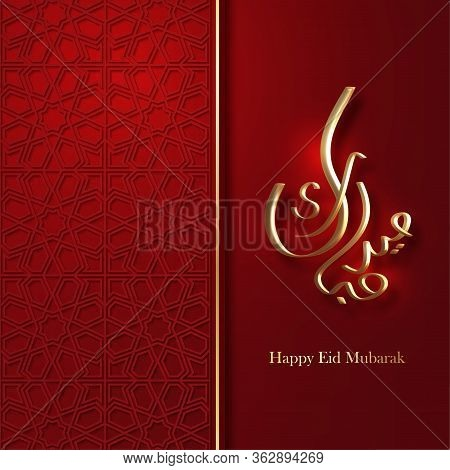 Ramadan Kareem Background. Eid Mubarak Islamic Design With 3d Golden Arabic Calligraphy And Islamic