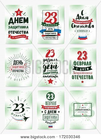 23 february greeting cards set. Russian text - defender of the fatherland day. Usable as banners, posters an flyers.