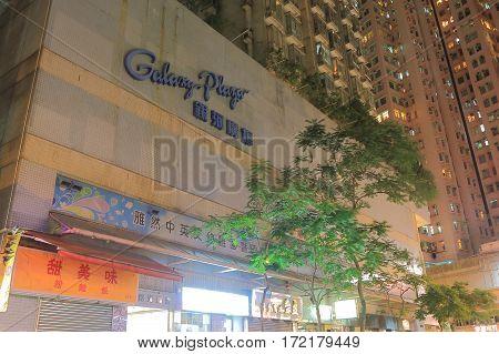 HONG KONG - NOVEMBER 10, 2016: Galaxy Plaza shopping mall in Shau Kei Wan.