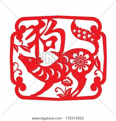 Red paper cut dog zodiac in frame and flower symbols ( Chinese word means dog )