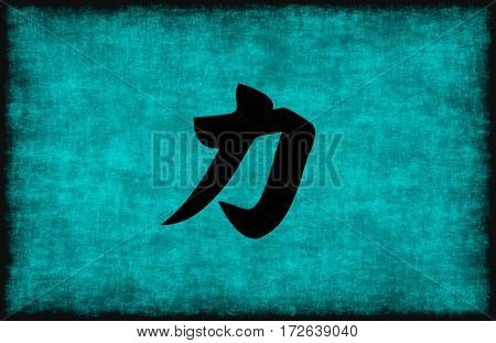 Chinese Character Painting for Strength in Blue as Concept