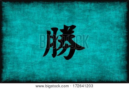 Chinese Character Painting for Success in Blue as Concept
