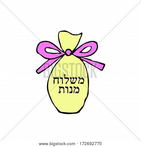Gift bag with bow on Purim. Mishloach Manot. Hebrew. Doodle, sketch, hand drawing. Vector illustration