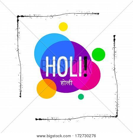 Holi Background, Indian Festival Of Colors