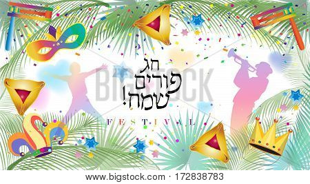 Happy Purim festival poster. Translation from Hebrew: Happy Purim! Purim Jewish Holiday decorative poster with traditional hamantaschen cookies, toy grogger noisemaker, carnival mask, crown, festive confetti, palm tree leaves background.