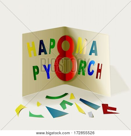8 March greeting card. Made by a kid out of paper and glue. Vector illustration.