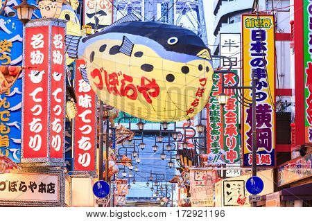 OSAKAJAPAN- FEBRUARY 9:Night view of the neon advertisements Shinsekai on Feb 9 2015 in Osaka Japan.Is famous for its historic theatresand restaurants and its many neon and mechanised signs