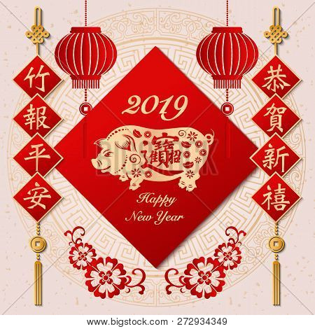 2019 Happy Chinese New Year Retro Elegant Relief Flower Lantern Pig And Spring Couplet. (chinese Tra