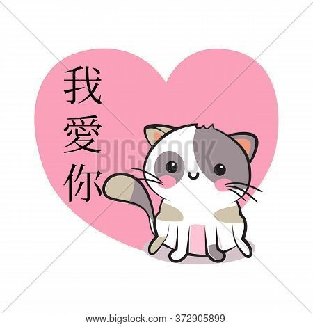 Valentines Day Congratulation Card With Cartoon Cute Smiley Kitten And Pink Heart With Text In Chine