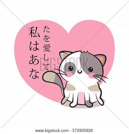 Valentines Day Congratulation Card With Cartoon Cute Smiley Kitten And Pink Heart With Text In Japan