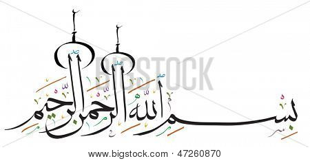 Arabic Calligraphy. Translation: Basmala - In the name of God, the Most Gracious, the Most Merciful poster