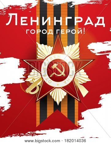May 9 Victory Day. Greetings Card with Cyrillic Text: Leningrad Hero City.