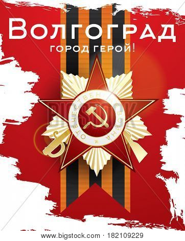 May 9 Victory Day. Greetings Card with Cyrillic Text: Volgograd Hero City.