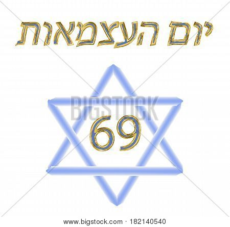 Independence Day of the State of Israel. The 69th anniversary. The inscription in Hebrew Yom Azzmaut. Vector illustration.