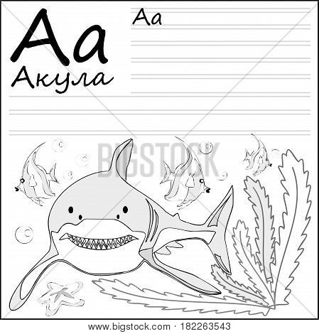 Russian alphabet. Coloring and writing. Shark in the sea