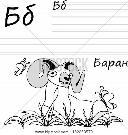 Russian alphabet. Coloring and writing. Ram with butterfly