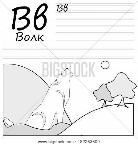 Russian alphabet. Coloring and writing. Wolf in the woods