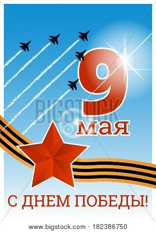 May 9 russian holiday victory day. Russian translation of the inscription: May 9