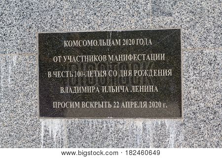 Makeevka, Ukraine - Jule 05, 2016:  Memorial table with the inscription in Russian: