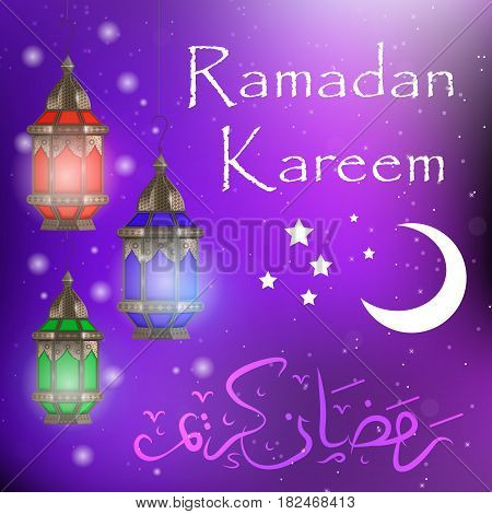 Ramadan Kareem greeting card with lanterns, template for invitation, flyer. Muslim religious holiday. Vector illustration