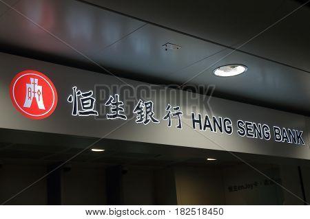 HONG KONG - NOVEMBER 12, 2016: Hang Seng bank. Hang Seng bank is a Hong Kong based banking and financial services company.
