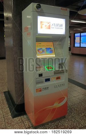 HONG KONG - NOVEMBER 12, 2016: Octopus card vending machine. Octopus card is a public transportation card widely used in Hong Kong.