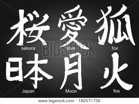 Japanese kanji calligraphic words translated as sakura, love, fox, Japan, moon, fire. Traditional asian design drawn with dry brush