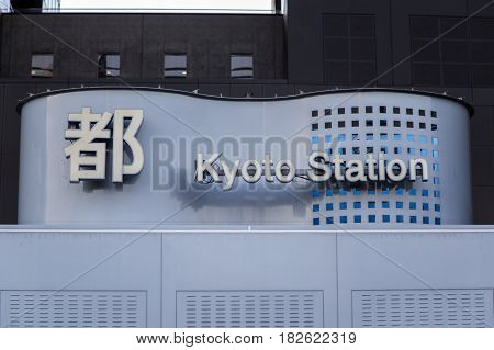 Kyoto Station In Japan