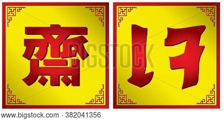 Chinese Vegetarian Festival . J Festival Vector For; Sign , Flag , Menu Or Graphic And; Background