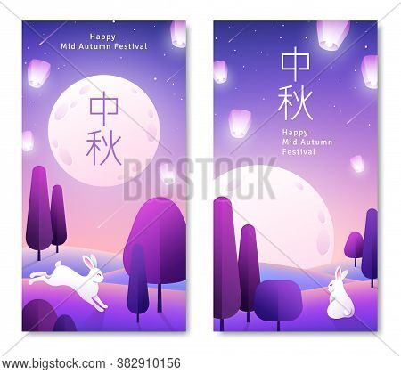 Banners Or Vertical Cards Set With Cute Evening Landscape With Full Moon, Rabbits And Trees. Chinese