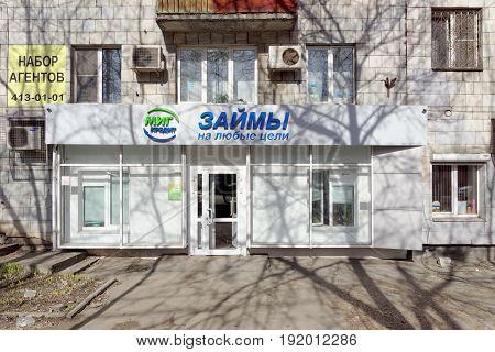 Nizhny Novgorod Russia. - April 10.2017. Microfinance organization Mig Credit Loans for any purpose on Bolshaya Pokrovskaya street 93