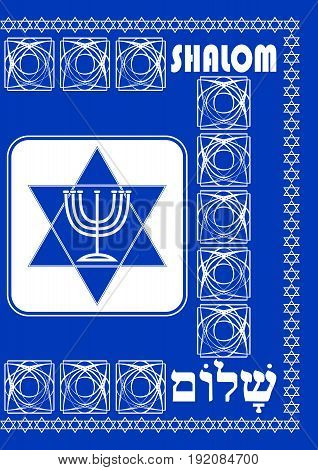Book or brochure cover template with jewish religion motif of David star and seven branched candle holder. Design in Israel national colors white and blue inscription shalom in Hebrew