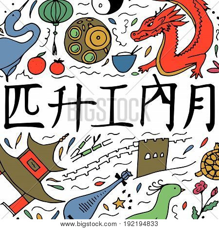 Culture Of China Background. Hand Drawn Chinese Symbols Pattern.