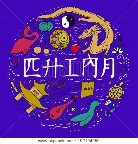 Culture Of China. Hand Drawn Chinese Symbols In The Form Of Circle.