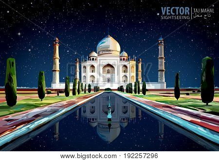 The Taj Mahal. White marble mausoleum on the south bank of the Yamuna river in the Indian city of Agra, Uttar Pradesh. Starry sky. Vector. Illustration.