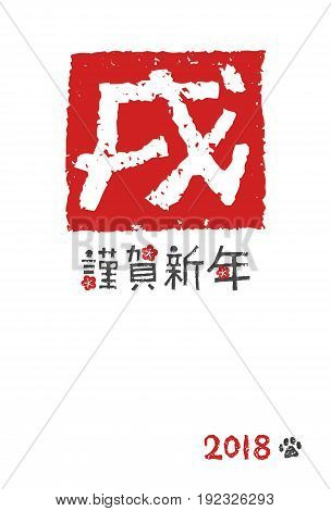 New year card with Chinese zodiac sign