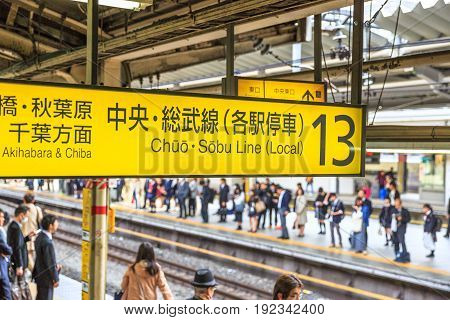 Tokyo, Japan - April 17, 2017: platform 13 Chuo Line signboard, only JR line to cross the circle of Yamanote Line in Shinjuku Station, Tokyo's main station. The yellow line indicates the local trains.