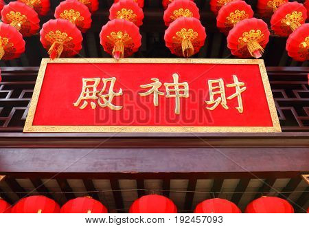 Money God Temple sign. God of  Fortune, Cai Shen. Chinese New Year Festival, Shanghai, China