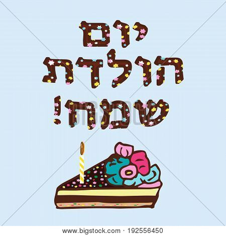 A beautiful piece of chocolate cake with a birthday candle. The inscription in Hebrew Hayom Yom Huledet In translation birthday. Vector illustration