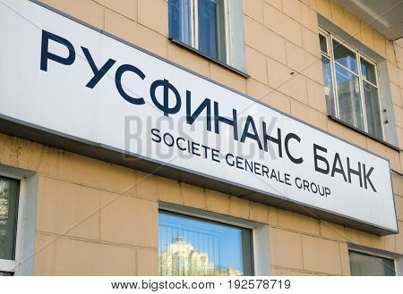 Voronezh, Russia - April 27, 2017: Signboard of the bank