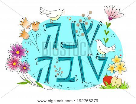 Cute Jewish New Year clip-art with flowers, doves and