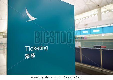 HONG KONG - CIRCA SEPTEMBER, 2016: ticketing sign at Hong Kong International Airport.