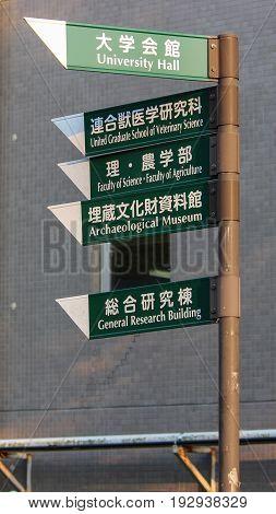 University Direction Signs in Yamaguchi University, Yamaguchi Prefecture, Japan.