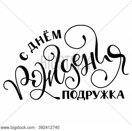 Happy Birthday Girlfriend, Black Russian Lettering Isolated On White Background, Vector Illustration