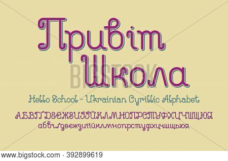 Isolated Ukrainian Cyrillic Alphabet Of Capital And Lowercase Letters. Awesome Calligraphic Font. Ti