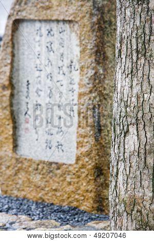 Stone Tablet at Achi-jinja Shrine