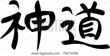 Kanji for Shinto