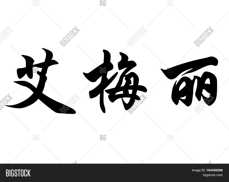 English name emely chinese image photo bigstock english name emely in chinese calligraphy characters biocorpaavc Choice Image