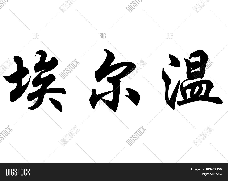 English Name Erwin Chinese Image Photo Bigstock
